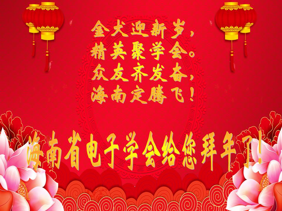 2018年海南省电子学会贺年卡